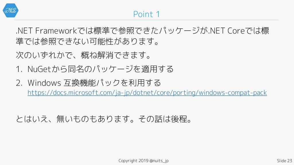 .NET Frameworkでは標準で参照できたパッケージが.NET Coreでは標 準では参...