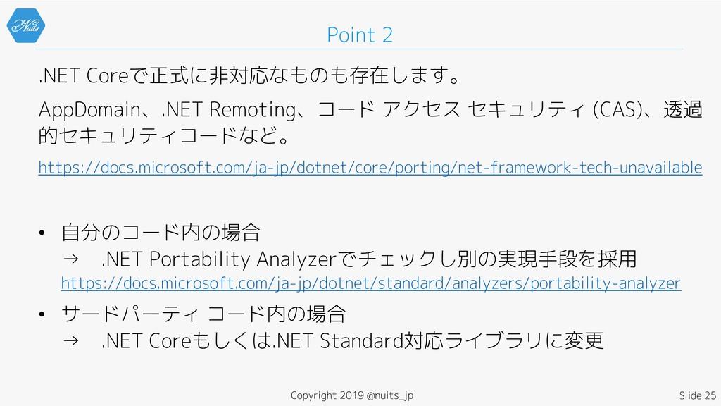 .NET Coreで正式に非対応なものも存在します。 AppDomain、.NET Remot...
