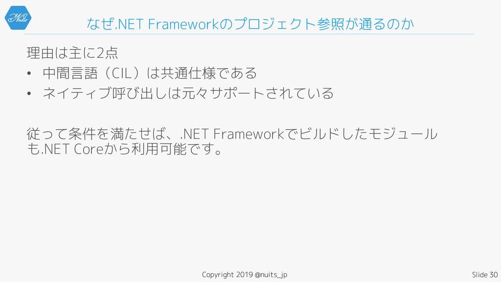 なぜ.NET Frameworkのプロジェクト参照が通るのか 理由は主に2点 • 中間言語(C...