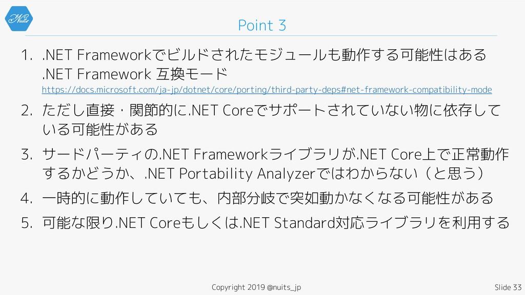 1. .NET Frameworkでビルドされたモジュールも動作する可能性はある .NET F...