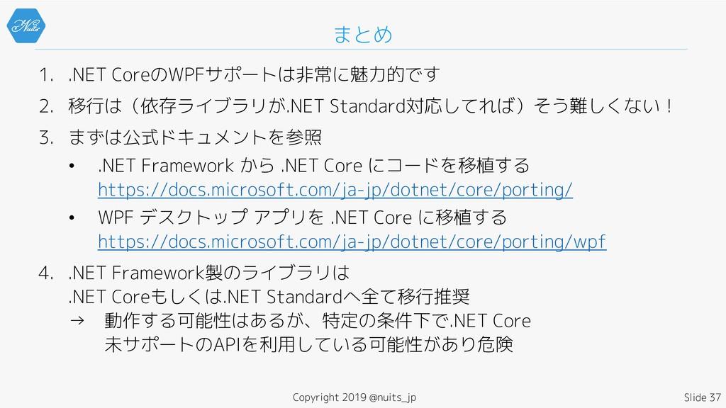 1. .NET CoreのWPFサポートは非常に魅力的です 2. 移行は(依存ライブラリが.N...