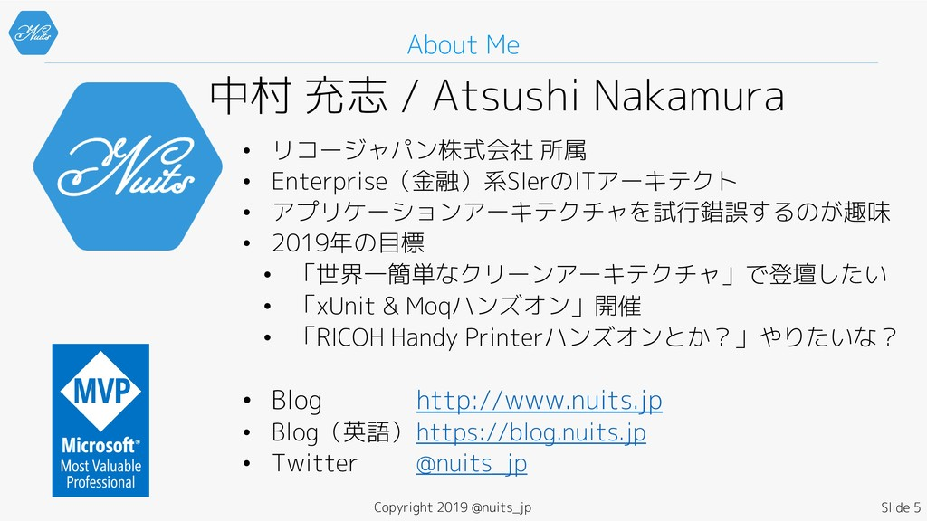 About Me Copyright 2019 @nuits_jp Slide 5 中村 充志...