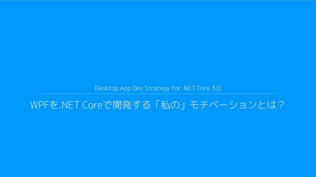 Desktop App Dev Strategy for .NET Core 3.0 WPFを...