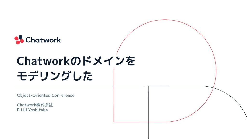 Object-Oriented Conference Chatwork株式会社 FUJII Y...