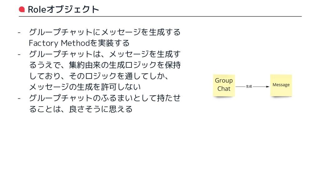 Roleオブジェクト - グループチャットにメッセージを生成する Factory Method...