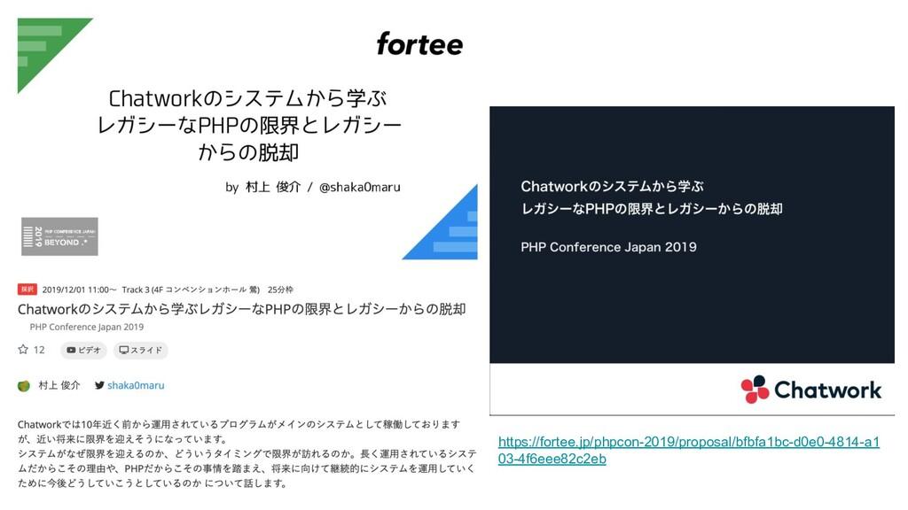 https://fortee.jp/phpcon-2019/proposal/bfbfa1bc...