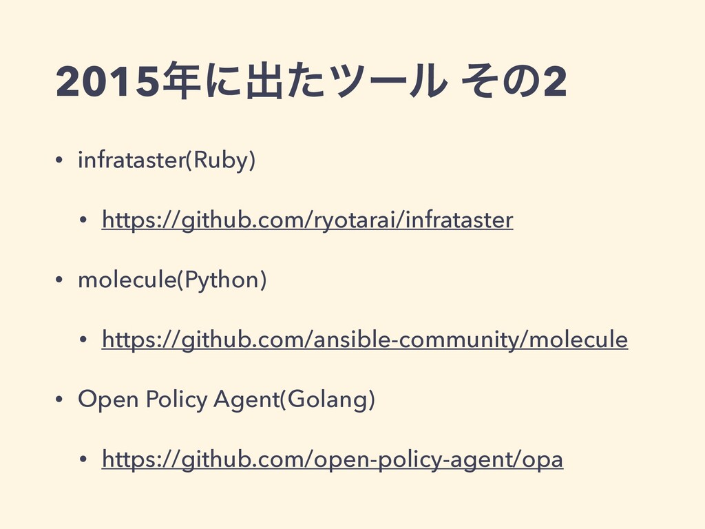 2015ʹग़ͨπʔϧ ͦͷ2 • infrataster(Ruby) • https://g...