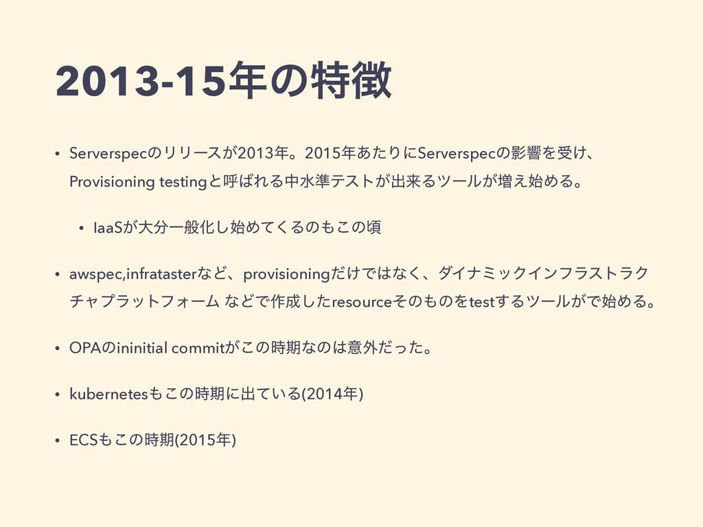 2013-15ͷಛ • ServerspecͷϦϦʔε͕2013ɻ2015͋ͨΓʹSe...