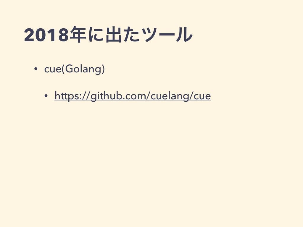 2018ʹग़ͨπʔϧ • cue(Golang) • https://github.com/...