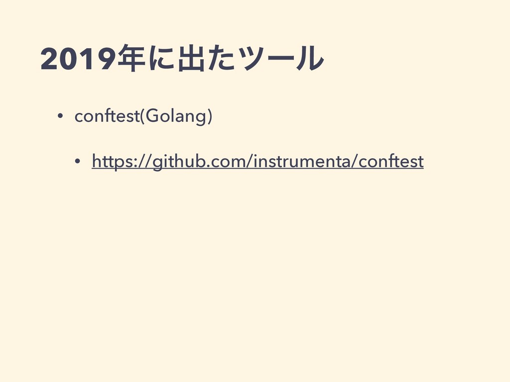2019ʹग़ͨπʔϧ • conftest(Golang) • https://github...