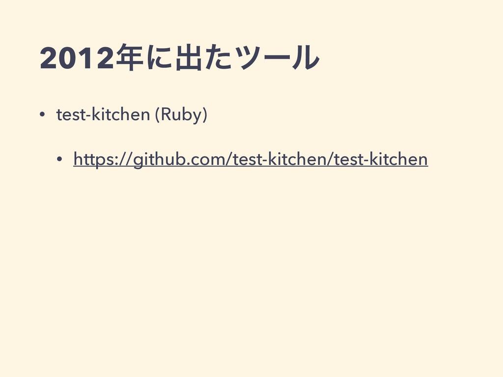 2012ʹग़ͨπʔϧ • test-kitchen (Ruby) • https://git...