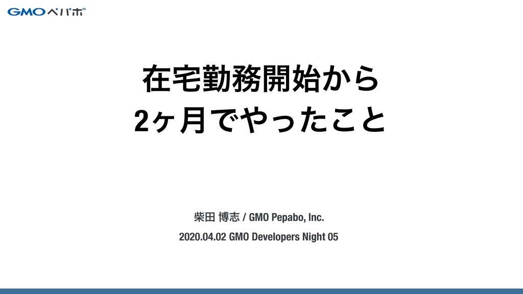 ࣲా തࢤ / GMO Pepabo, Inc. 2020.04.02 GMO Develop...