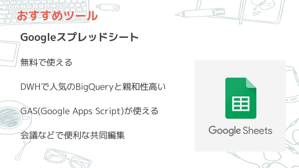 おすすめツール Googleスプレッドシート 無料で使える DWHで人気のBigQueryと親...