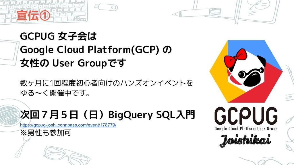 宣伝① GCPUG 女子会は Google Cloud Platform(GCP) の 女性の...
