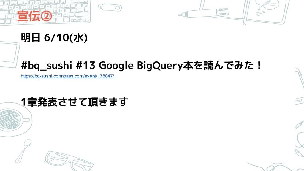 宣伝② 明日 6/10(水) #bq_sushi #13 Google BigQuery本を読...