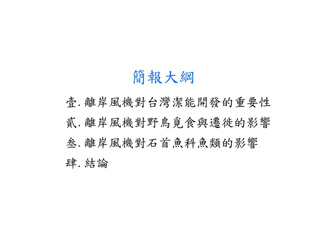 簡報大綱 壹. 離岸風機對台灣潔能開發的重要性 貳. 離岸風機對野鳥覓食與遷徙的影響 叁. 離...