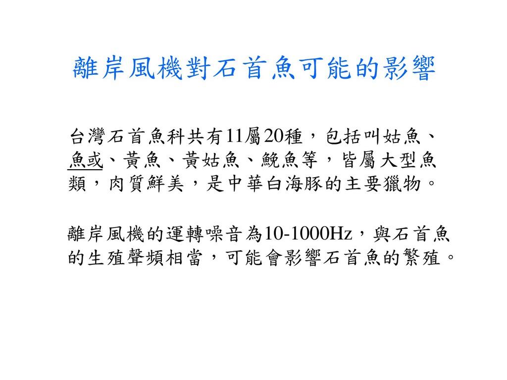 台灣石首魚科共有11屬20種,包括叫姑魚、 魚或、黃魚、黃姑魚、鮸魚等,皆屬大型魚 類,肉質鮮...