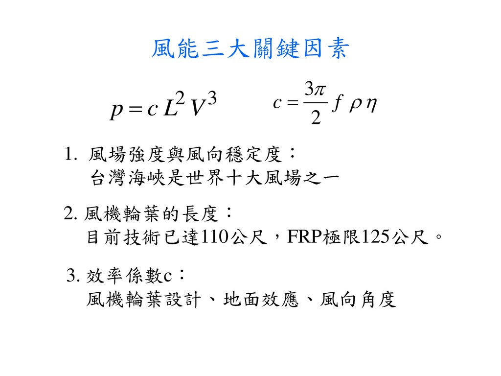 風能三大關鍵因素 3 2 V L c p =    2 3 f c = 1. 風場強度與...
