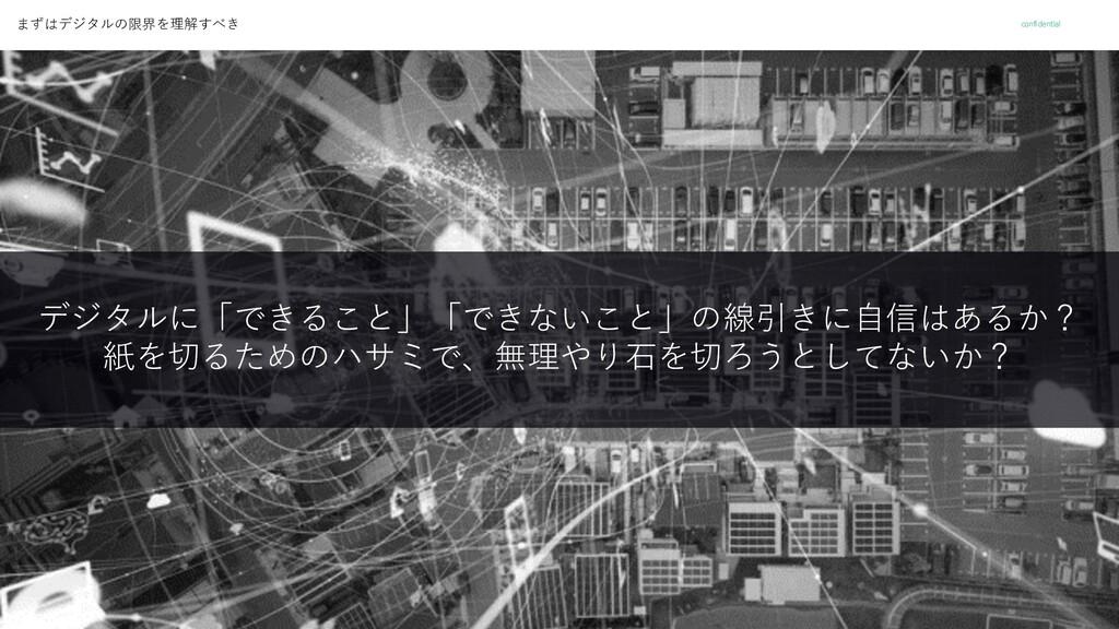 12 © WACUL INC. confidential まずはデジタルの限界を理解すべき デ...