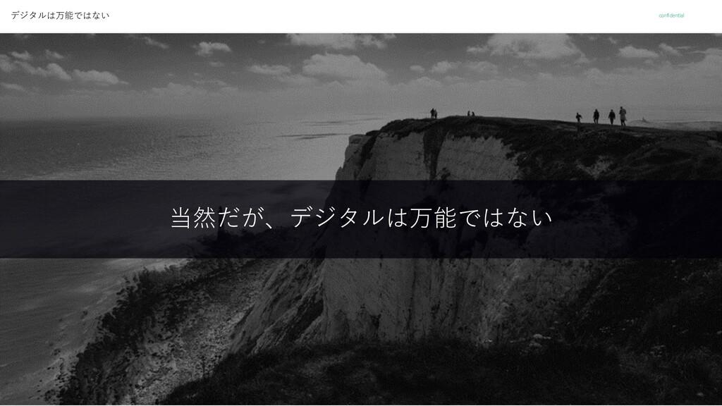 10 © WACUL INC. confidential デジタルは万能ではない 当然だが、デ...