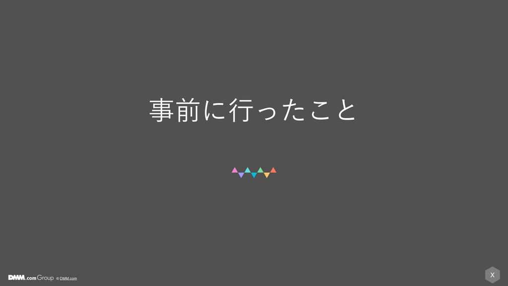 X © DMM.com લʹߦͬͨ͜ͱ
