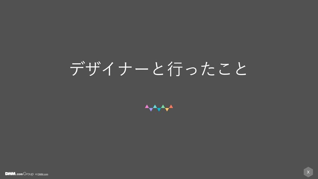 X © DMM.com σβΠφʔͱߦͬͨ͜ͱ