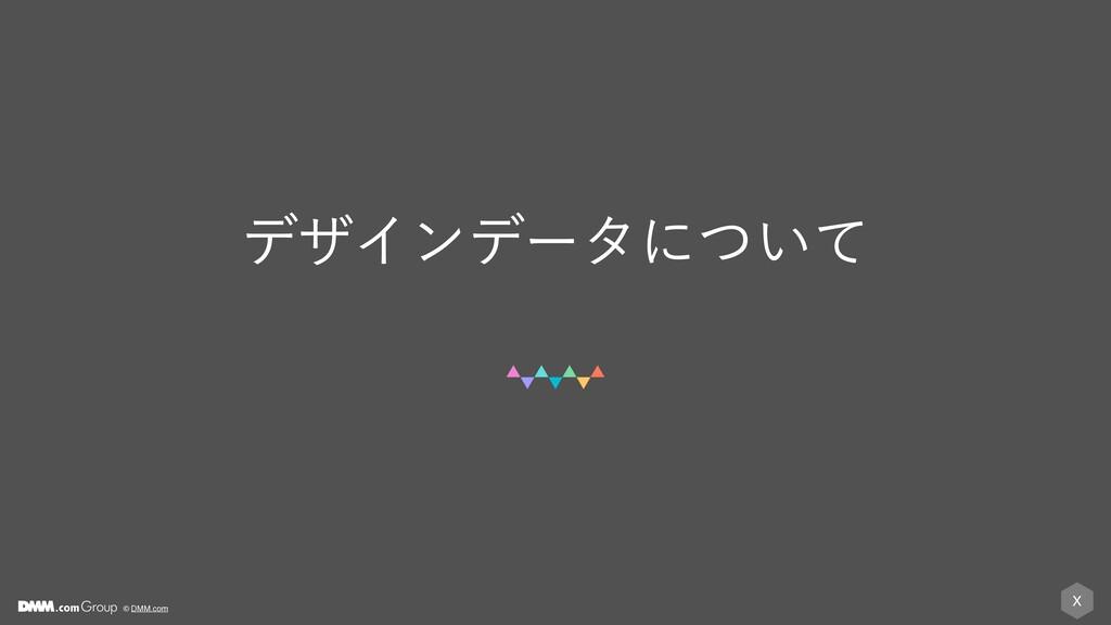 X © DMM.com σβΠϯσʔλʹ͍ͭͯ