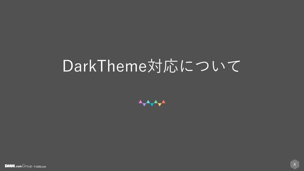 X © DMM.com %BSL5IFNFରԠʹ͍ͭͯ