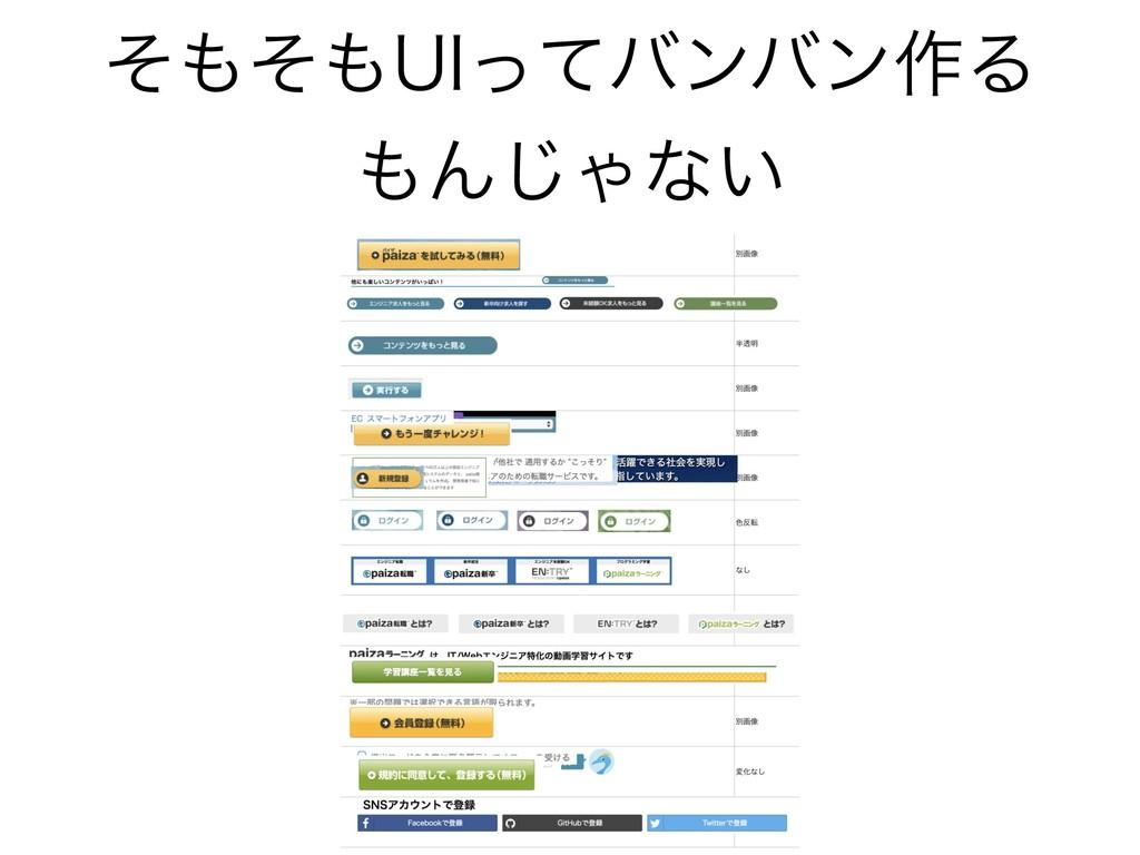 ͦͦ6*ͬͯόϯόϯ࡞Δ Μ͡Όͳ͍