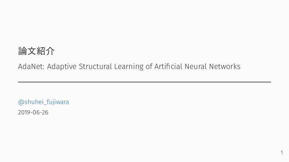 論文紹介 AdaNet: Adaptive Structural Learning of Ar...