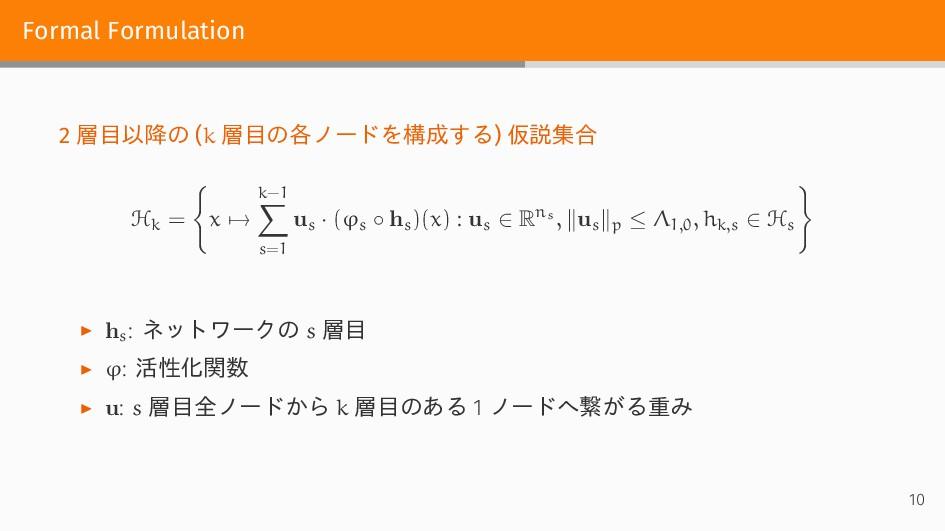 Formal Formulation 2 層目以降の (k 層目の各ノードを構成する) 仮説集...