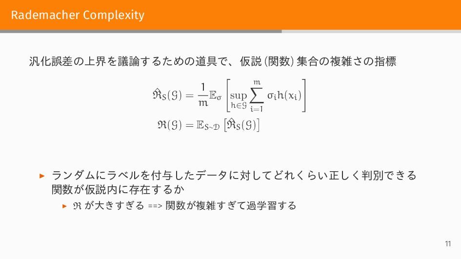 Rademacher Complexity 汎化誤差の上界を議論するための道具で、仮説 (関数...