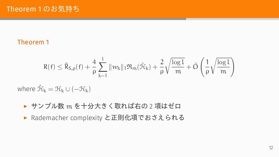 Theorem 1 のお気持ち Theorem 1 R(f) ≤ ^ RS,ρ(f) + 4 ...