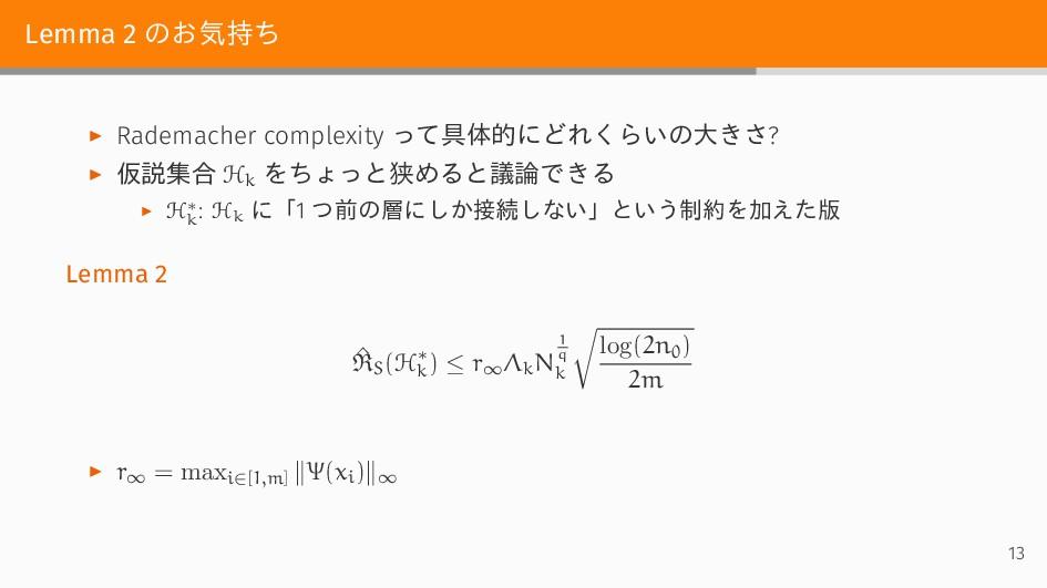 Lemma 2 のお気持ち ▶ Rademacher complexity って具体的にどれく...