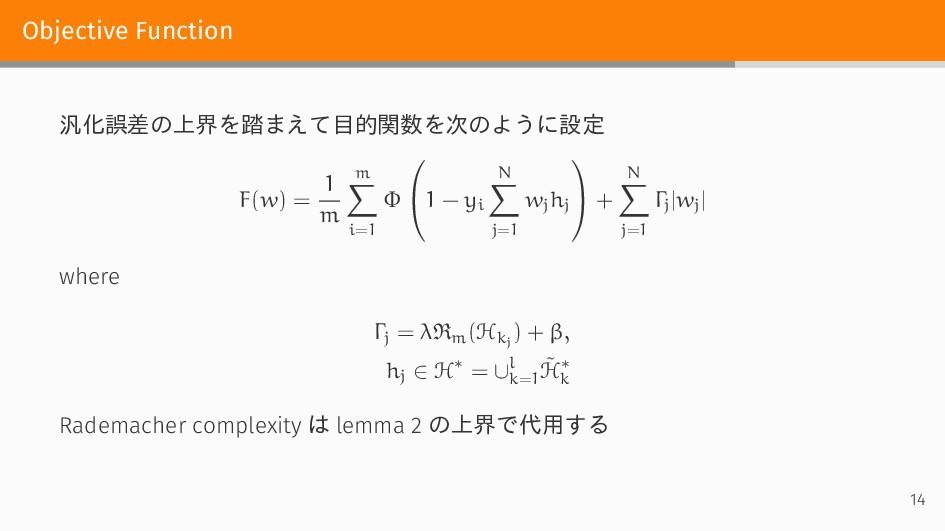 Objective Function 汎化誤差の上界を踏まえて目的関数を次のように設定 F(w...