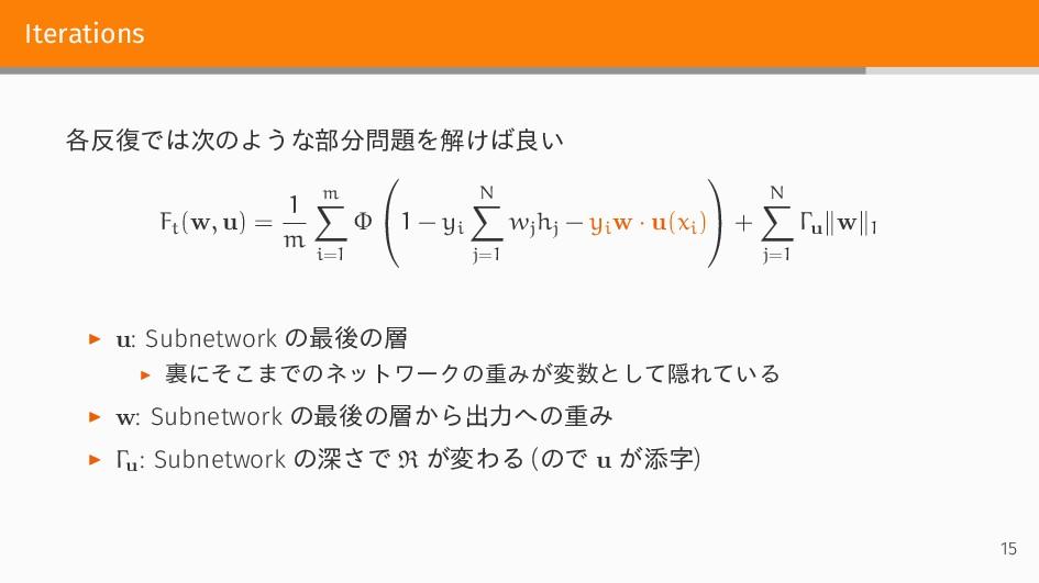 Iterations 各反復では次のような部分問題を解けば良い Ft(w, u) = 1 m ...