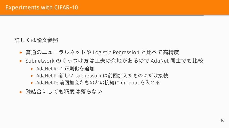 Experiments with CIFAR-10 詳しくは論文参照 ▶ 普通のニューラルネッ...