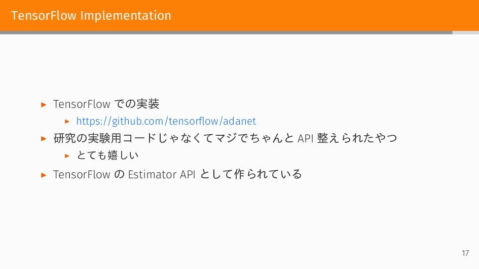 TensorFlow Implementation ▶ TensorFlow での実装 ▶ h...