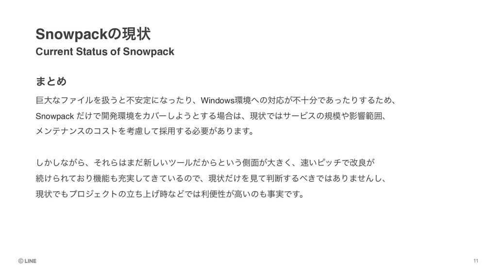 ·ͱΊ Current Status of Snowpack Snowpackͷݱঢ় ڊେͳ...
