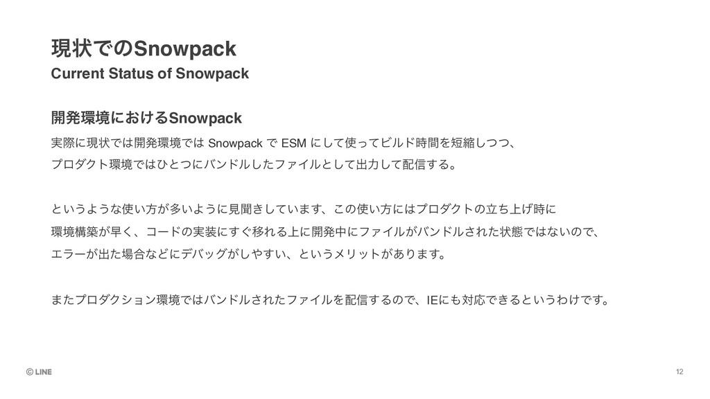 ։ൃڥʹ͓͚ΔSnowpack Current Status of Snowpack ݱঢ়...