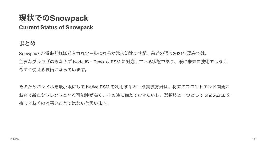 ·ͱΊ Current Status of Snowpack ݱঢ়ͰͷSnowpack Sn...