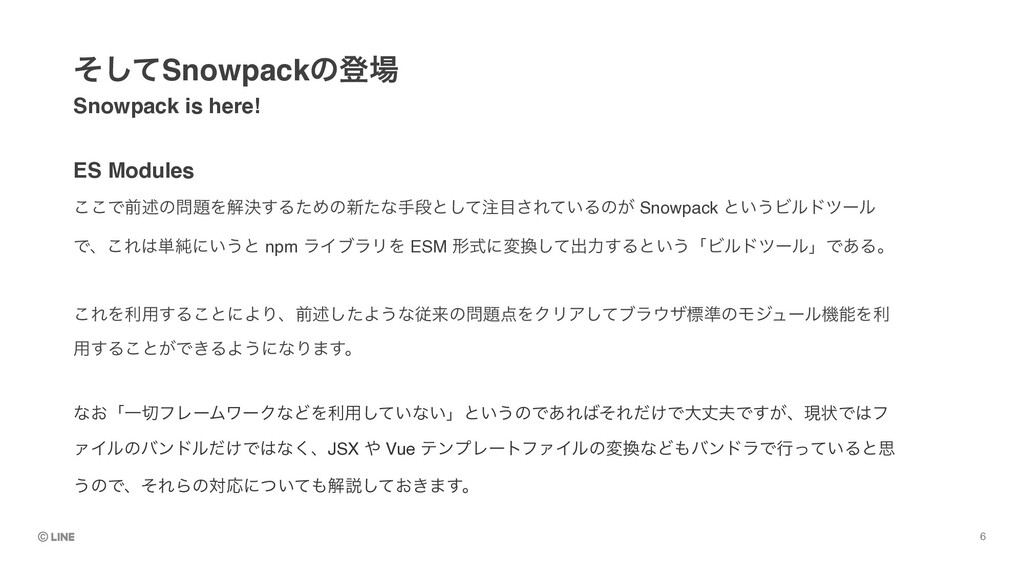 ES Modules Snowpack is here! ͦͯ͠Snowpackͷొ ͜͜...