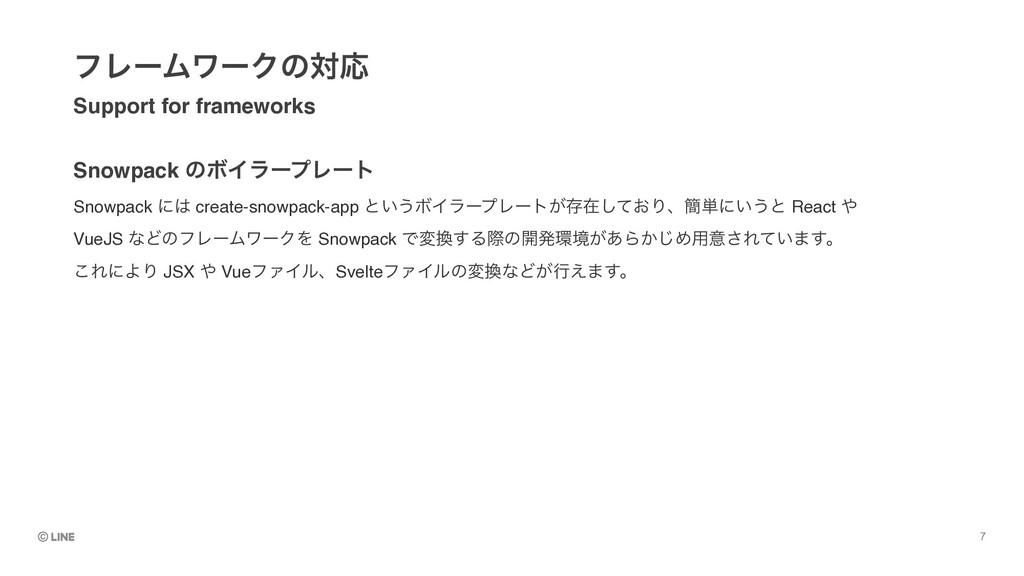 Snowpack ͷϘΠϥʔϓϨʔτ Support for frameworks ϑϨʔϜ...