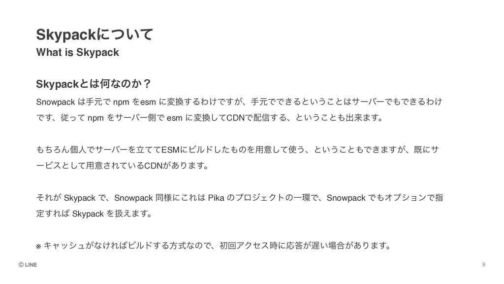 SkypackͱԿͳͷ͔ʁ What is Skypack Skypackʹ͍ͭͯ Sno...