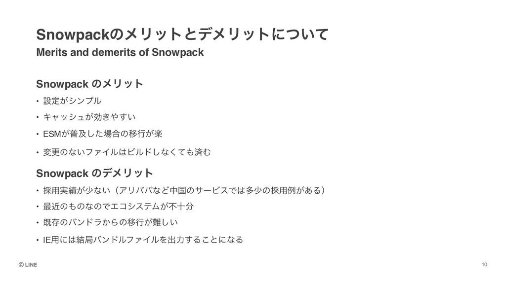 Snowpack ͷϝϦοτ Merits and demerits of Snowpack...
