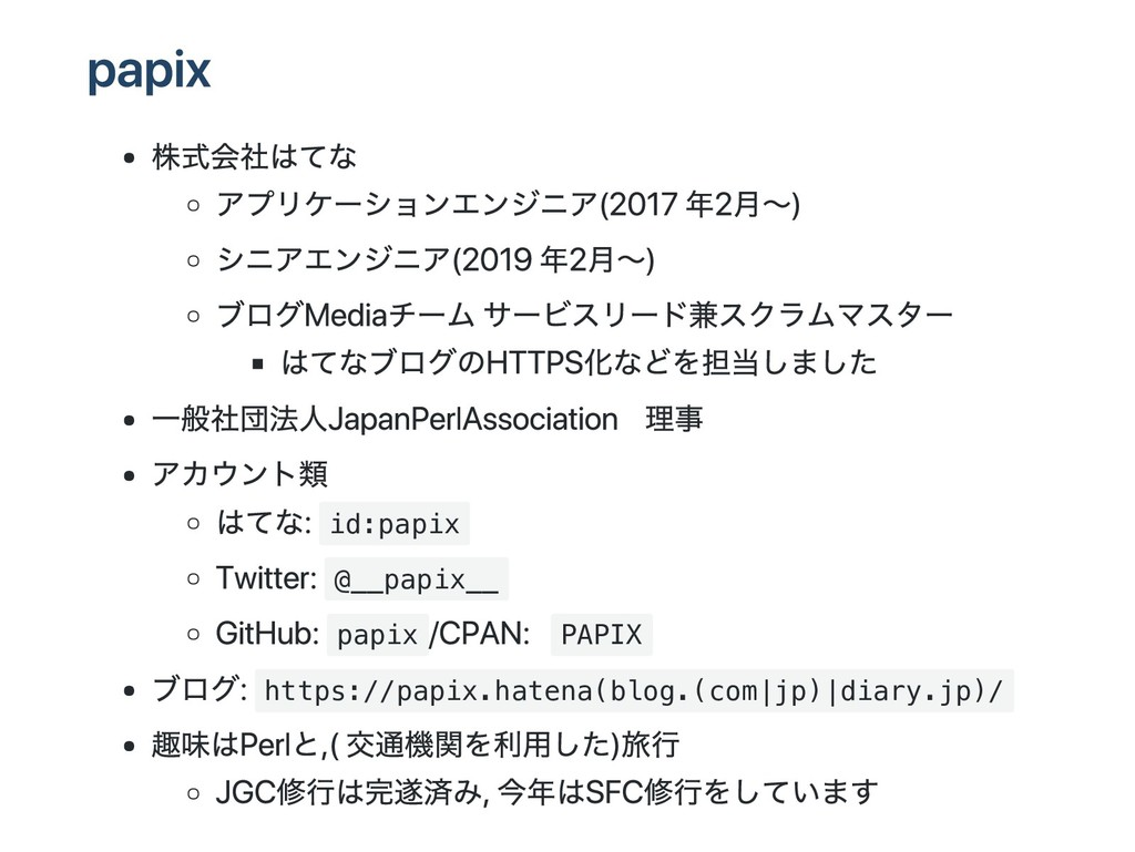 papix 株式会社はてな アプリケーションエンジニア (2017年2月~) シニアエンジニア...
