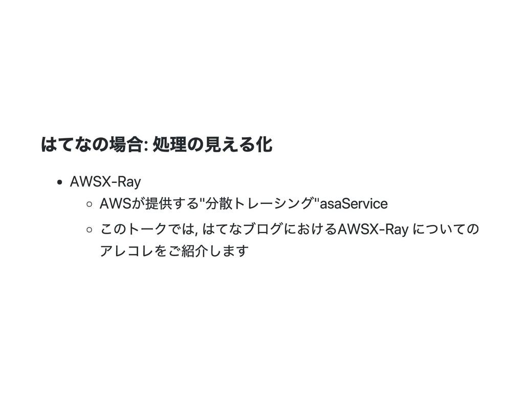 """はてなの場合: 処理の見える化 AWS X‑Ray AWSが提供する""""分散トレーシング"""" as..."""