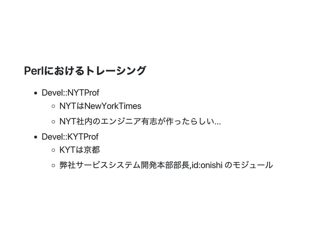 Perlにおけるトレーシング Devel::NYTProf NYTはNewYork Times...
