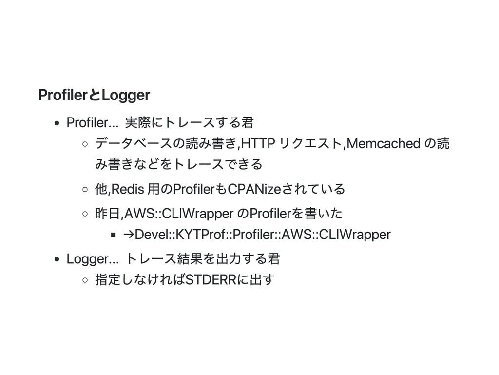 ProfilerとLogger Profiler ... 実際にトレースする君 データベースの...