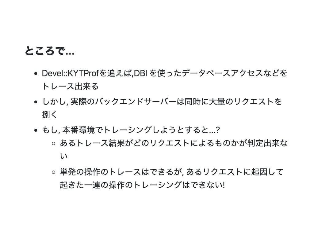 ところで... Devel::KYTProfを追えば, DBIを使ったデータベースアクセスなど...